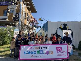 문흥지역아동센터 양림동 볼런투어