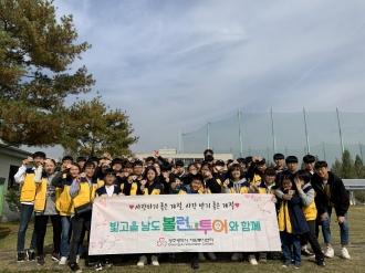 송광중가족봉사단 5.18자유공원 볼런투어