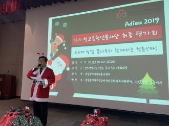 """16기 빛고을청년봉사단의 마지막 일정, """"무지개빛깔 꿈나무와 함께하는 산타스쿨"""