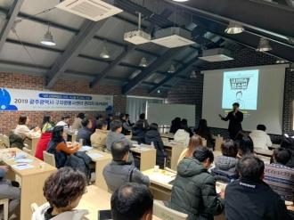 2019 광주광역시구자원봉사센터 관리자아카데미