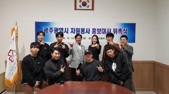 광주광역시 자원봉사 홍보대사 위촉식 개최