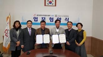 광주광역시자원봉사센터-광주시지속가능발전협의회 업무협약식(MOU)