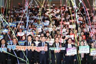 2019 광주자원봉사자 대회