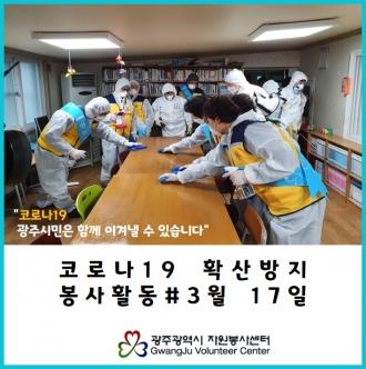 코로나-19 확산방지 자원봉사활동(3월 17일)