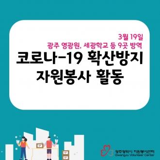 코로나-19 확산방지 자원봉사활동(3월 19일)
