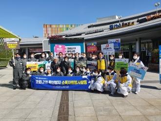 시의회 의원 및 자원봉사자 30여명 코로나19 확산방지 방역 및 캠페인 봉사활동