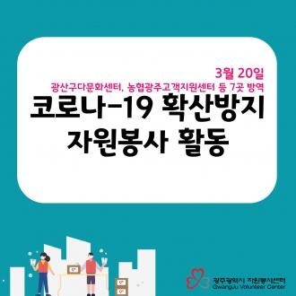 코로나-19 확산방지 자원봉사활동(3월 20일)