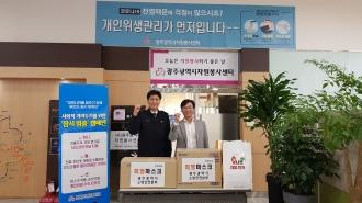 광주소방, 119 희망마스크 1200장 광주광역시자원봉사센터에 기부