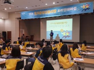 17기 빛고을청년봉사단 오리엔테이션 및 자원봉사체험존 2차
