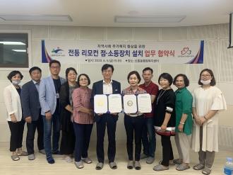 광주광역시자원봉사센터와 신흥동행정복지센터 업무협약 체결