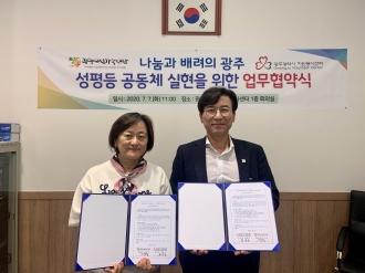 광주광역시자원봉사센터 광주광역시여성가족재단 업무협약
