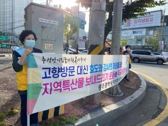 〔9월 29일〕 추석맞이 범시민 자원봉사 캠페인 릴레이 봉사활동