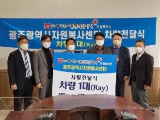영무예다음과 대한적십자가 함께하는 광주광역시자원봉사센터 차량 전달식