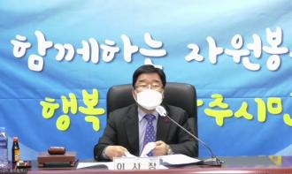 2021 자원봉사센터 정기이사회 및 정기총회 개최