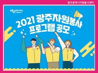 2021 프로그램공모사업 기본교육