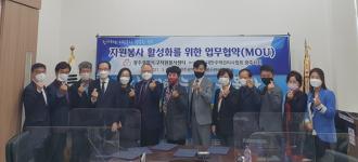 광주광역시, 시‧구자원봉사센터- 대한주택관리사협회광주시회 업무협약