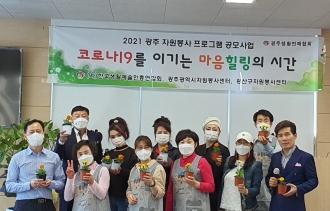 2021 광주 자원봉사 프로그램 공모사업 선정단체 현장방문(광주생활연예협회)