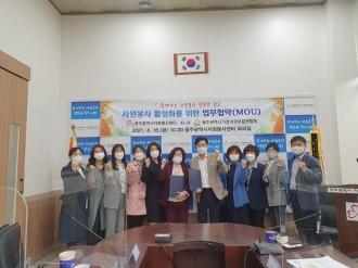 광주광역시가정어린이집연합회 MOU