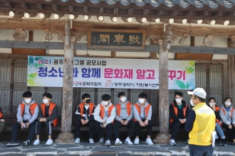 2021 광주 자원봉사 프로그램 공모사업 선정단체 현장방문('광주생활연예협회')