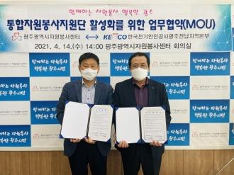 통합자원봉사지원단 활성화를 위한 업무협약 MOU(한국전기안전공사광주전남지역본부)
