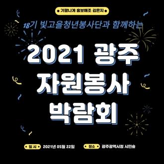 18기 빛고을청년봉사단의 자원봉사박람회 현장뉴스!