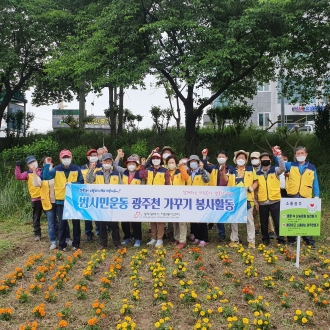 빛고을 글로벌 봉사단 시민참여형 광주천 가꾸기 활동 2탄
