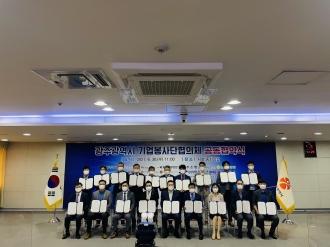 광주광역시 기업봉사단 협약식 개최