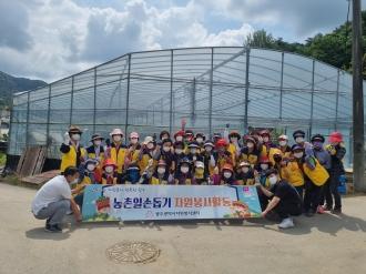 농번기 농촌일손돕기 봉사활동