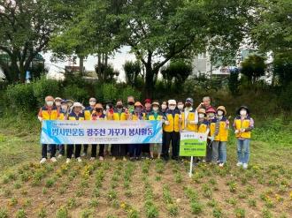 빛고을 글로벌 봉사단 시민참여형 광주천 가꾸기 활동 3탄