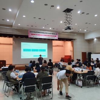 재난현장 통합자원봉사지원단 종사자 역량강화 교육