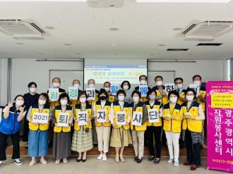 퇴직자봉사단 봉사활동 '환경과 함께하링' 및 지역아동센터 방향제 나눔