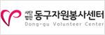 광주광역시 동구자원봉사센터