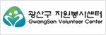 광주광역시 광산구자원봉사센터