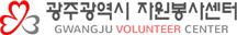 광주광역시 자원봉사센터