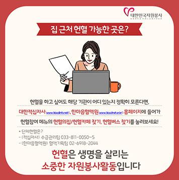 헌혈동참캠페인
